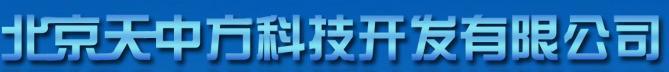 北京天中方环保科技有限公司
