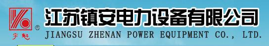 江苏镇安电力设备有限公司最新招聘信息