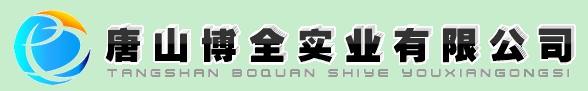 唐山博全实业有限公司