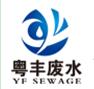 東莞市粵豐廢水處理有限公司