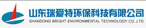 山东瑞爱特环保科技有限公司