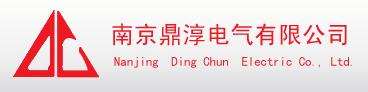 南京鼎淳电气有限公司
