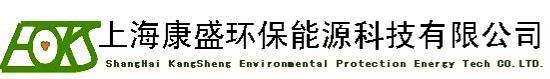 上海康盛环保能源科技有限公司最新招聘信息