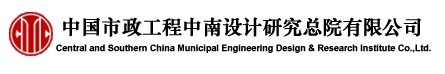 中国市政工程中南设计研究总院有限公司