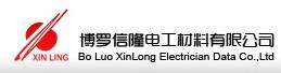 博罗县信隆电工材料有限公司