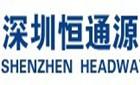 深圳恒通源水处理科技有限公司