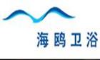 广州海鸥卫浴用品股份有限公司