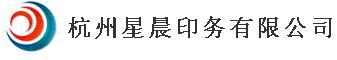 杭州星晨印务有限公司
