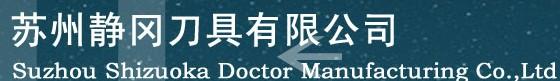 苏州静冈刀具有限公司最新招聘信息