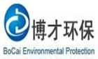 广州博才环保技术有限公司