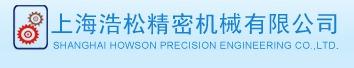 上海浩松精密机械有限公司最新招聘信息