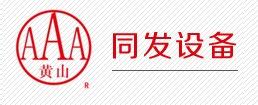 安徽同发设备股份有限公司