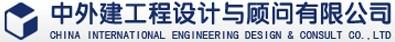 中外建工程设计与顾问有限公司海南分公司