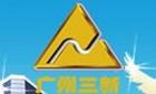 广东三新能源环保有限公司
