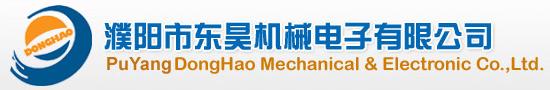 濮阳市东昊机械电子有限公司