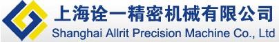 上海诠一精密机械有限公司