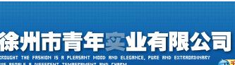 徐州市青年實業有限公司
