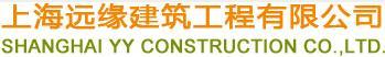 上海远缘建筑工程有限公司