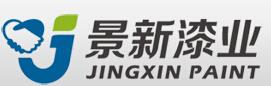 江西景新漆业有限公司