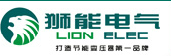 广东狮能电气股份有限公司