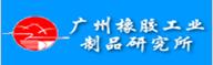 广州橡胶工业制品研究所有限公司