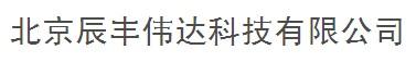 北京辰丰伟达科技有限公司最新招聘信息