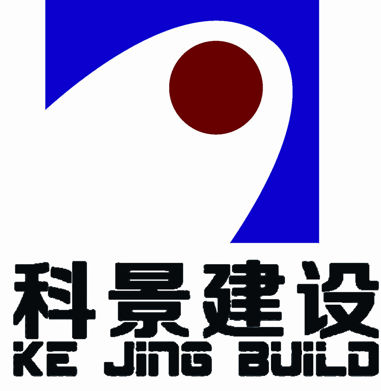 四川省科景建設工程有限公司