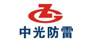 四川中光防雷科技股份有限公司