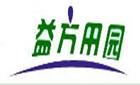 广州益方田园环保股份有限公司最新招聘信息