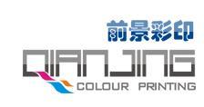 福州前景彩印纸品有限公司