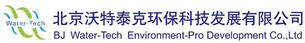 北京沃特泰克环保科技发展有限公司