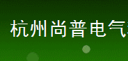 杭州尚普电气科技有限公司