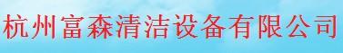 杭州富森清洁设备有限公司