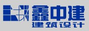 深圳市鑫中建建筑設計顧問有限公司