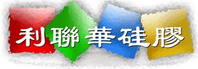 東莞市利聯華硅膠制品有限公司