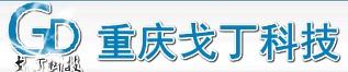 重庆戈丁科技发展有限公司