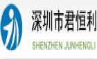 深圳市君恒利建设工程有限公司