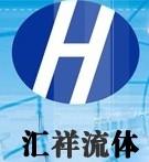西安汇祥流体技术有限公司