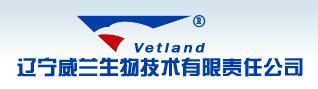 辽宁威兰生物技术有限责任公司