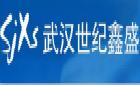 武汉世纪鑫盛消防工程有限公司