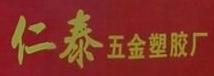中山市沙溪镇仁泰五金塑胶厂