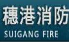 穗港消防服务公司东莞分公司