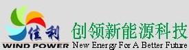 山东佳利新能源科技有限公司