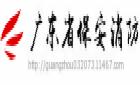广东省保安消防机电装饰工程有限公司第三分公司