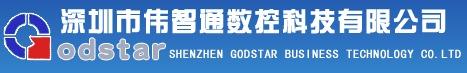 深圳市伟智通数控科技有限公司