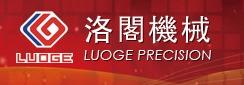 上海洛阁精密机械有限公司