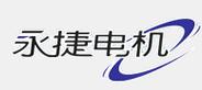 苏州永捷电机有限公司