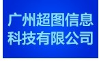 广州超图信息科技有限公司