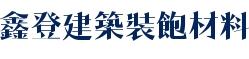 哈尔滨鑫登建筑装饰材料有限责任公司