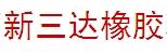 广西新三达橡胶科技有限公司